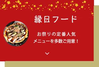 縁日フード お祭りの定番人気メニューを多数ご用意!